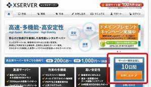 20160205-xserver-setting01