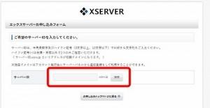 20160205-xserver-setting05