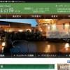 広島市のスーパー銭湯