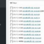WordPressのリビジョンを定期的に自動削除する