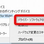 Windows10で特定のドライバが勝手にインストールされないようにする