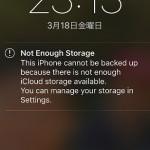 iPhoneに英語で容量不足のようなメッセージが表示される