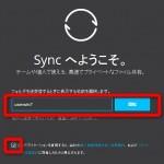 ファイル同期の決定版! 高速で容量制限が無いSync