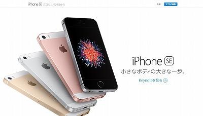 20160322-iphonese-01