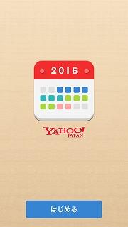 20160325-calendar-02
