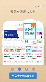 20160325-calendar-04