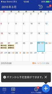 20160325-calendar-07