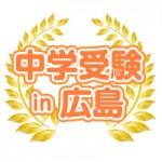 【広島で中学受験】学校見学に行ってみよう♪2016
