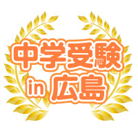 広島の中学受験事情
