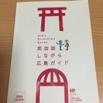 「英会話しながら広島ガイド」を読んでみました