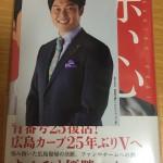 新井さんの生写真・・・じゃない、本が届きました!