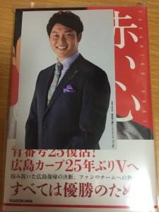 本のオマケの、新井さんの生写真!