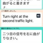 海外の人と会話するために翻訳アプリを試してみました