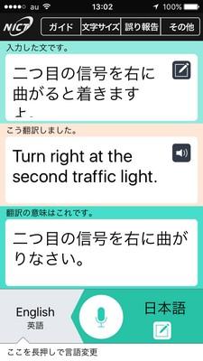 20160408-translation-02