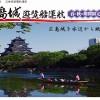 広島城のまわりをぐるりっ!観光遊覧船が4/17から開始!