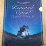 広島市こども文化科学館のプラネタリウムがリニューアル!