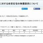 熊本地震の被災者に対し県営・市営住宅を無償提供