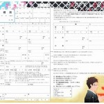東広島市オリジナルの婚姻届が出来ました