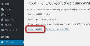 20160426-BackWPup-02