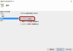 20160430-taskscheduler-06