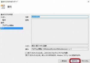 20160430-taskscheduler-08