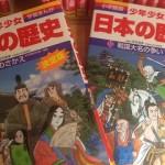 「学習まんが少年少女日本の歴史」