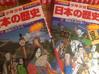 日本の歴史-02