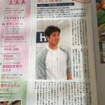 野村選手インタビューも!