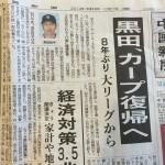 【黒田復帰】大本営・中国新聞発表。