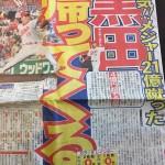 【黒田復帰】スポニチ版。