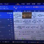 広島では、緊急特別番組が放映されます!