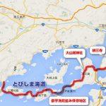 広島の案内におすすめ!「瀬戸内しまなみ海道」と「安芸灘とびしま海道」