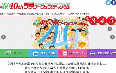 20160501-hiroshimaff-01