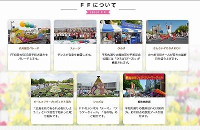 20160501-hiroshimaff-02