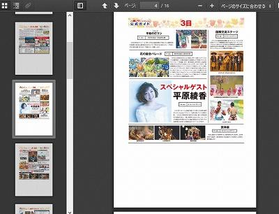 20160501-hiroshimaff-03