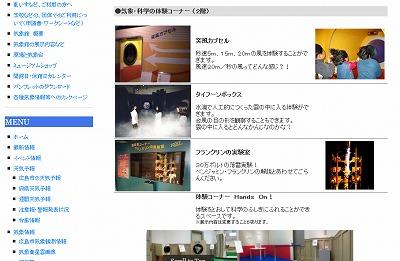 20160502-kisyoukan