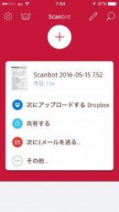 DropboxやEvernoteなどに手軽にアップロードできるようになっています