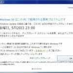 Windows10へのアップグレード予約がさらに強力に!