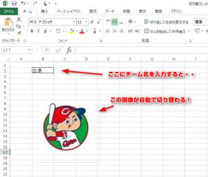 Excel-gazoukirikae-01