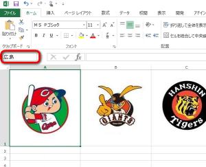 Excel-gazoukirikae-03