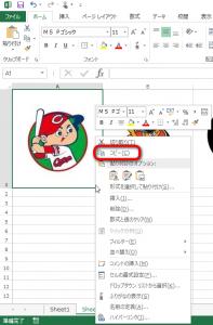 Excel-gazoukirikae-04