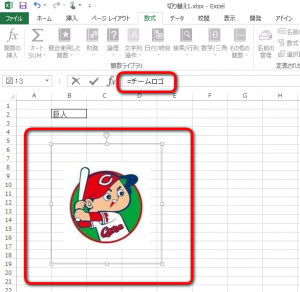 Excel-gazoukirikae-09