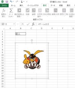 Excel-gazoukirikae-10