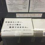 明日5/27(金)のオバマ大統領広島訪問に向けゴミ箱やコインロッカーが使用中止に