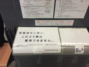 ゴミ箱も使用不可です。5/25の終電の後、駅員さんが閉鎖なさったとのこと。ご苦労様です…