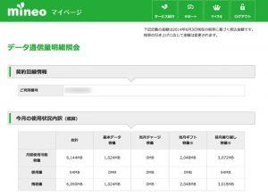 mineoのマイページからパケットの月間使用量と残容量が見られます