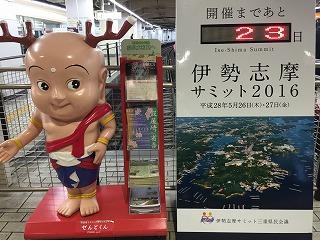 少し前に奈良で見かけた伊勢志摩サミットの案内とせんとくん