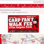 歩いてカープを応援! 明日6/4(土)はCARP FAN'S WALK FESが開催されます!