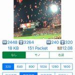ブログやSNSの投稿に便利♪ iPhoneの写真を簡単に縮小出来る「ImageResize」