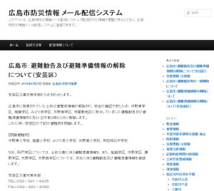 広島市防災情報メール配信システムに登録しよう